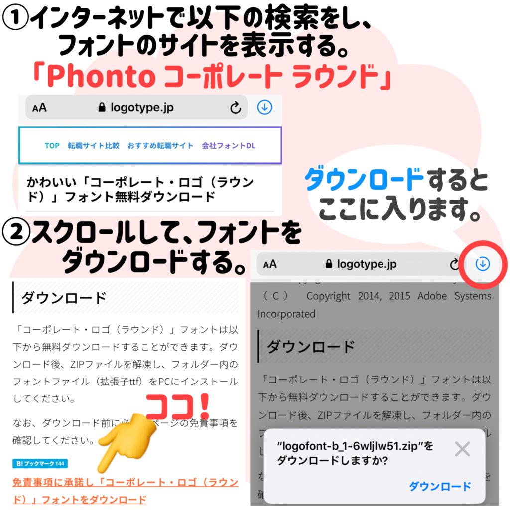 Phonto無料写真文字入れアプリ