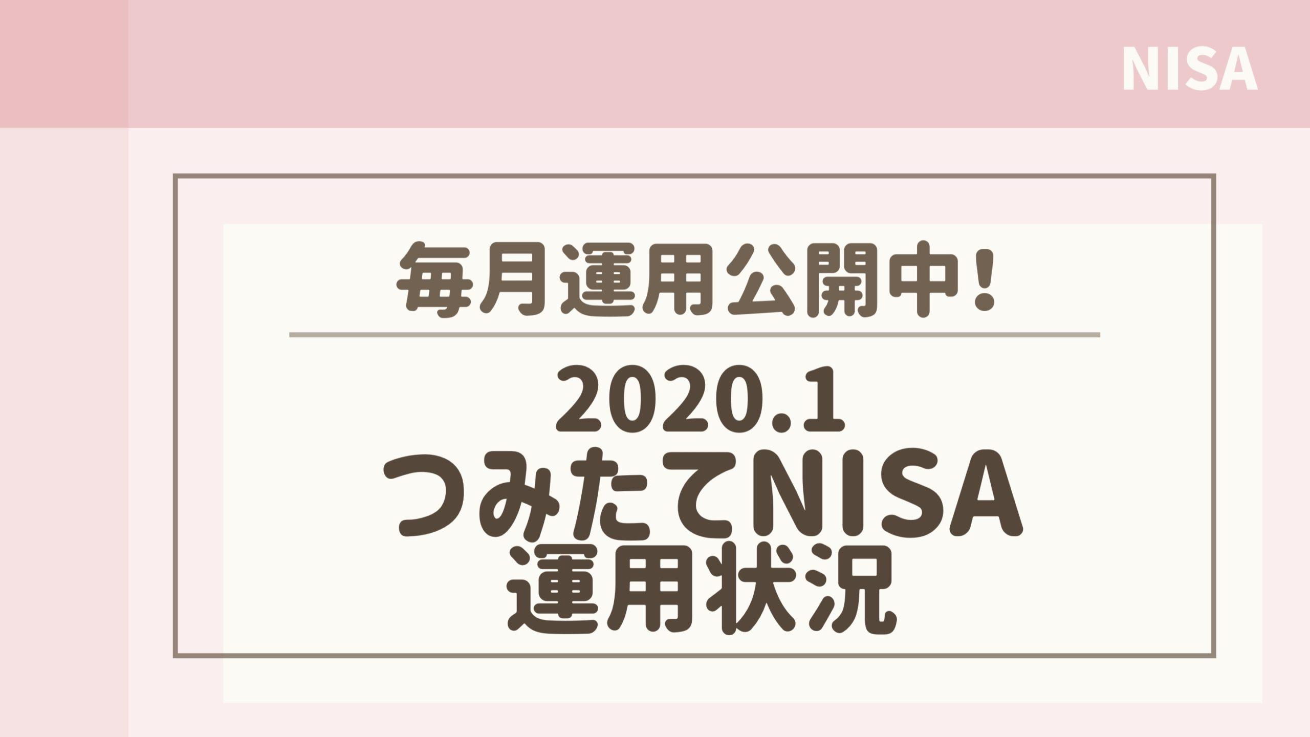 つみたてNISA運用状況202001