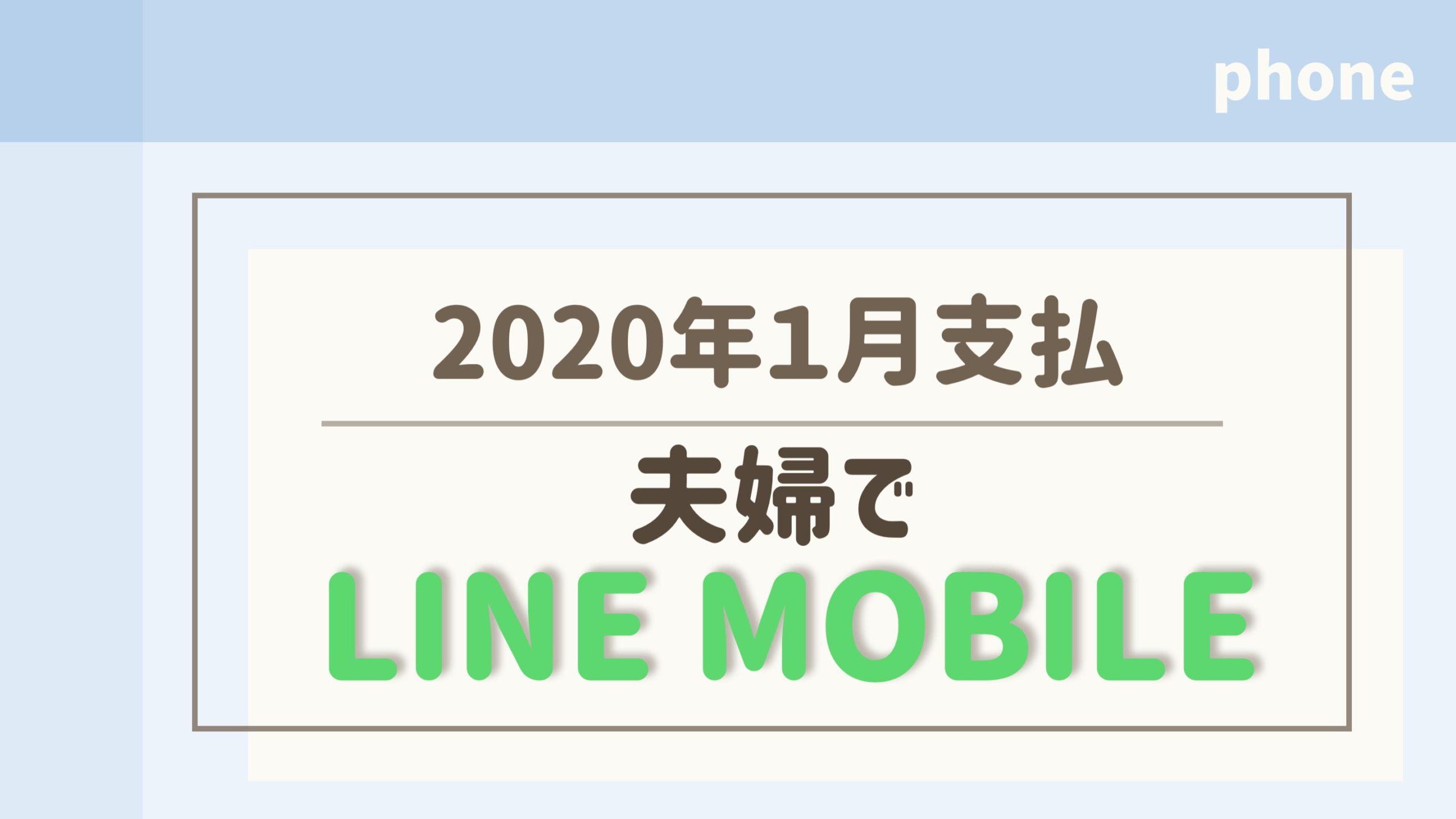 ラインモバイル LINEMOBILE 格安スマホ 携帯料金 通信費 夫婦家計