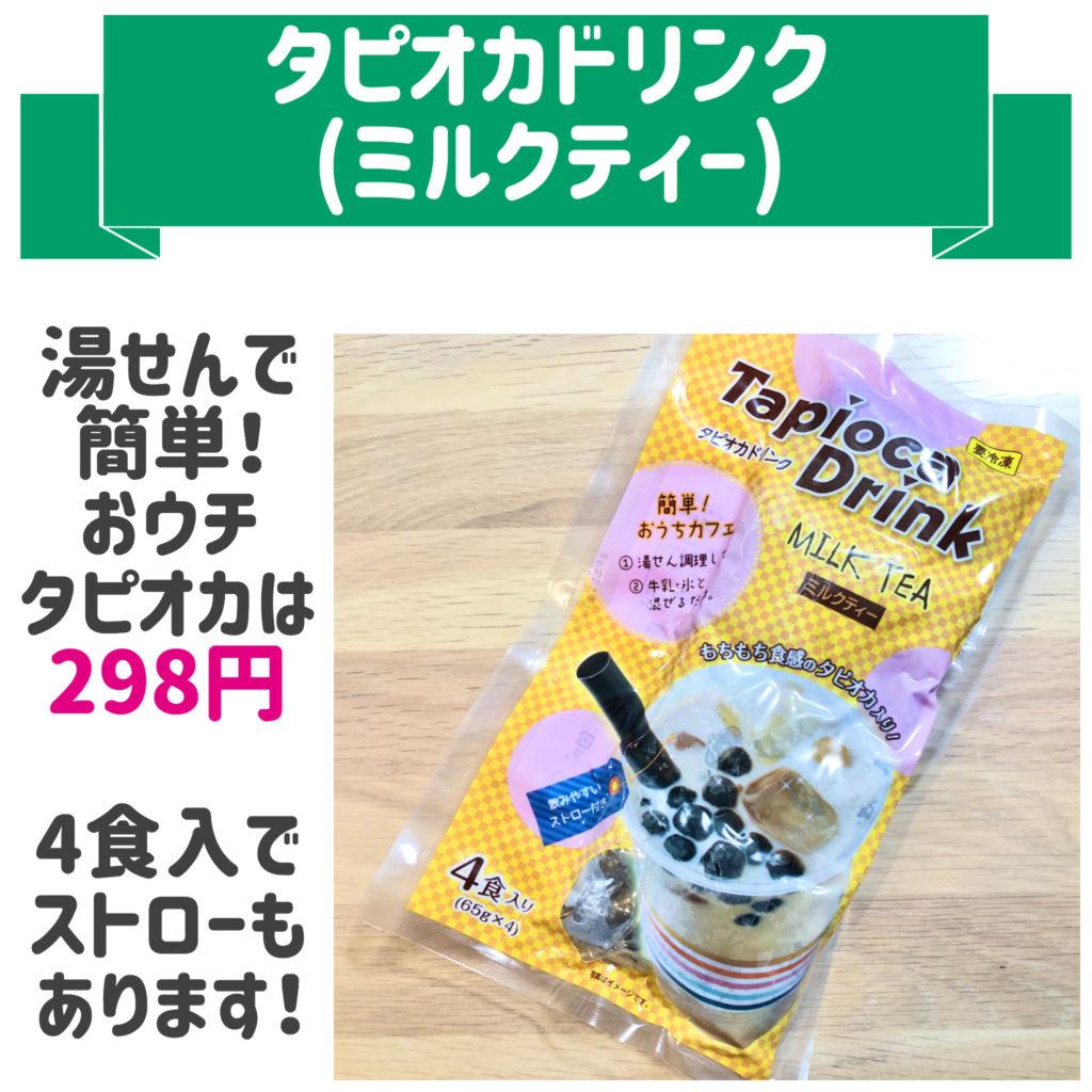 業務スーパー冷凍タピオカドリンクミルクティー