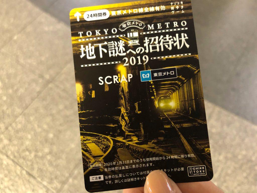 東京メトロ地下謎への招待状2019乗車券