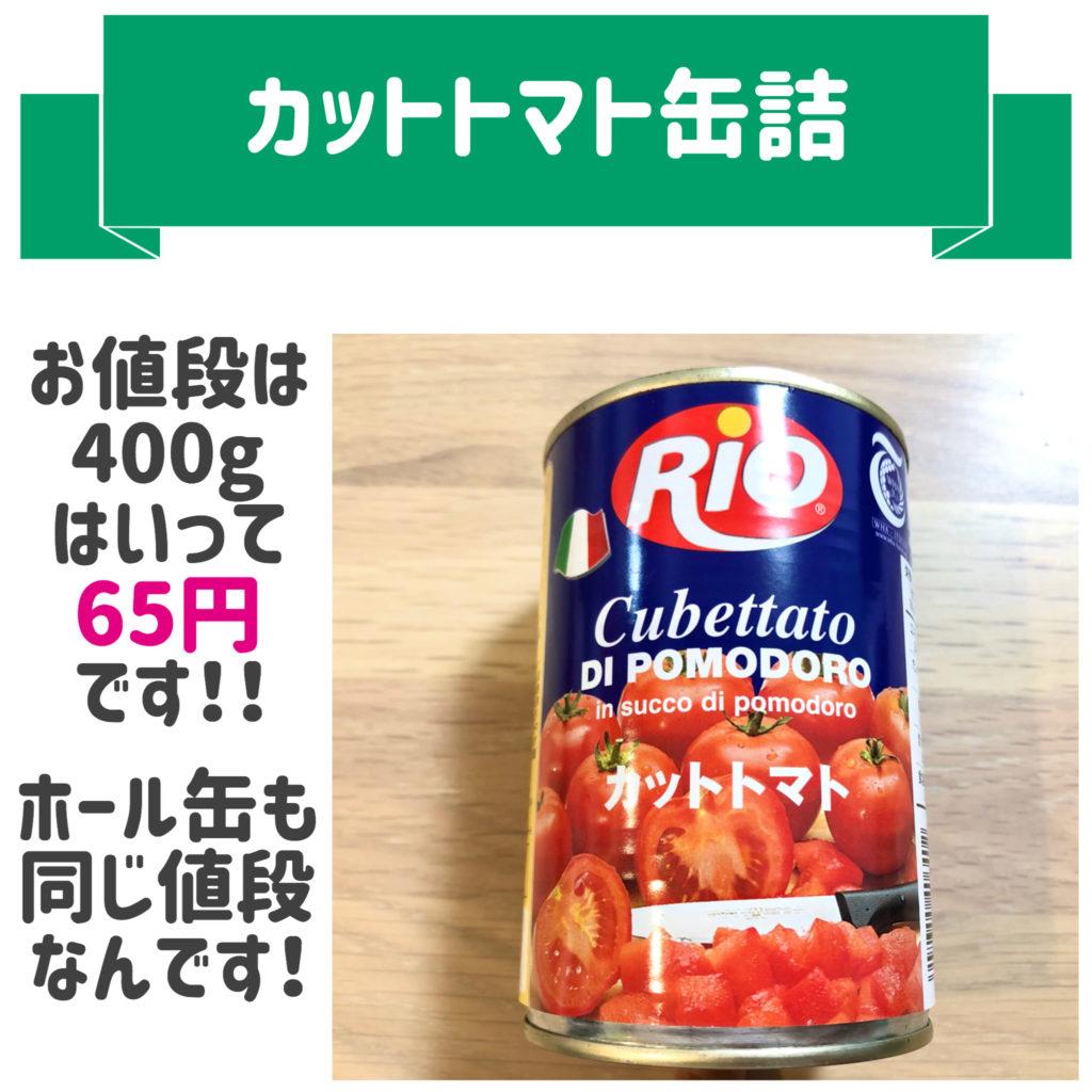 業務スーパーカットトマト缶