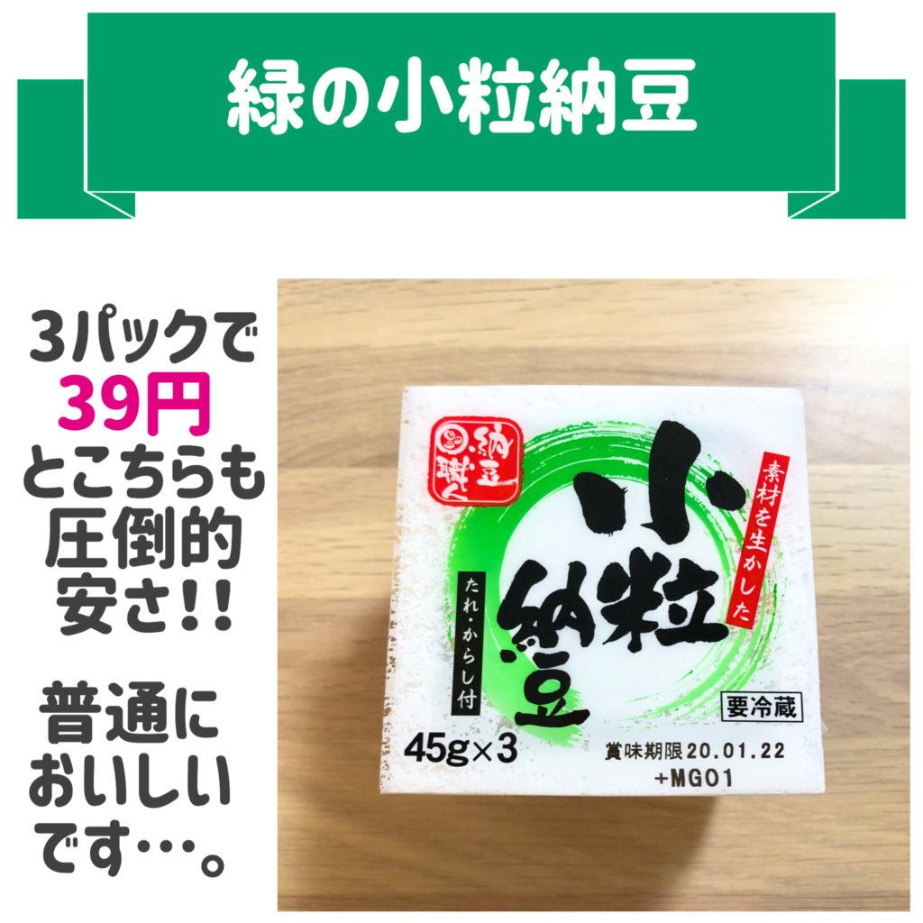 業務スーパー小粒納豆