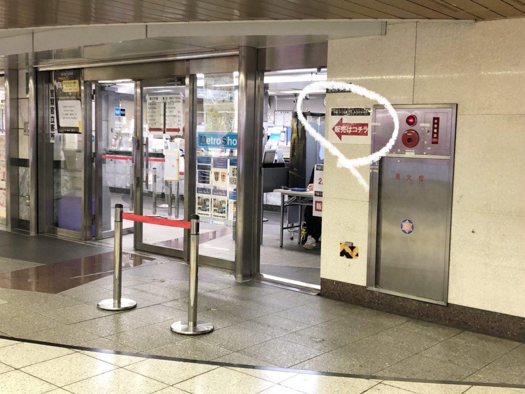 東京メトロ地下謎への招待状2019新宿駅