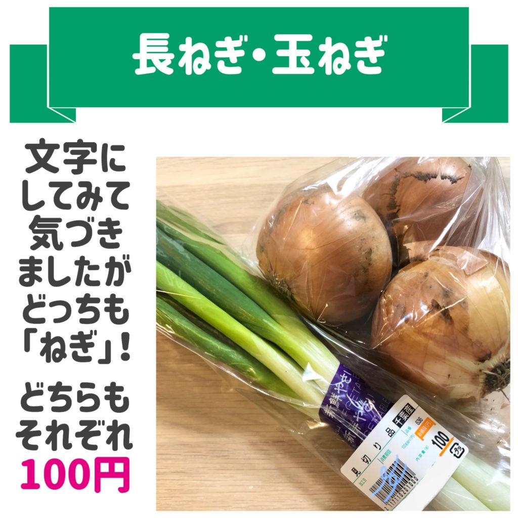 業務スーパー野菜