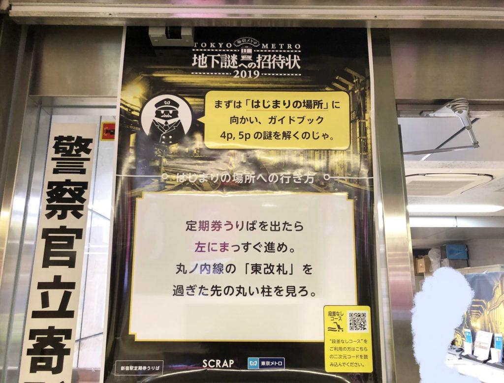 東京メトロ地下謎への招待状2019はじまりの場所