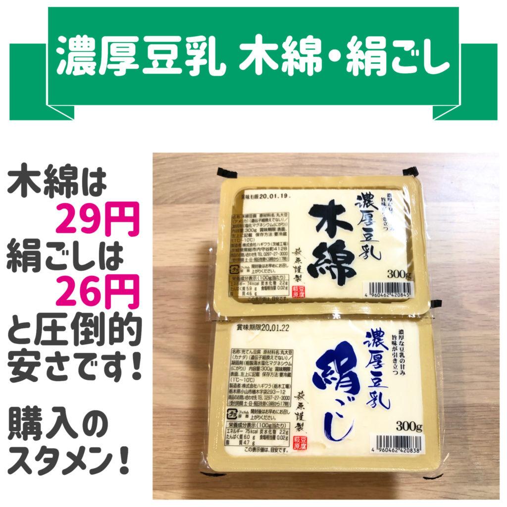 業務スーパー濃厚豆乳豆腐木綿絹ごし
