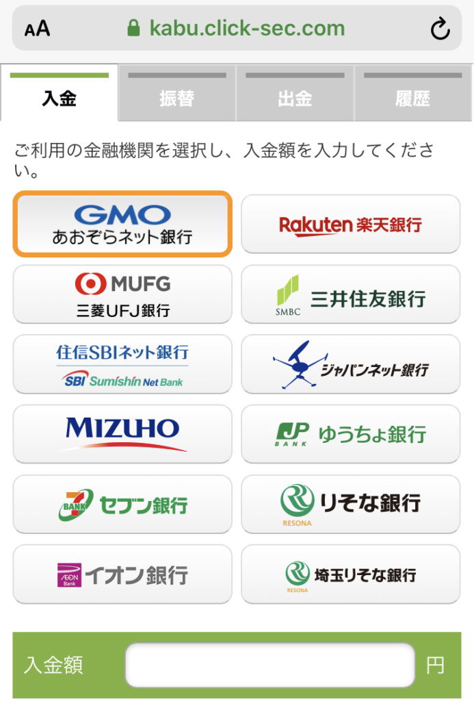 GMOFX入金