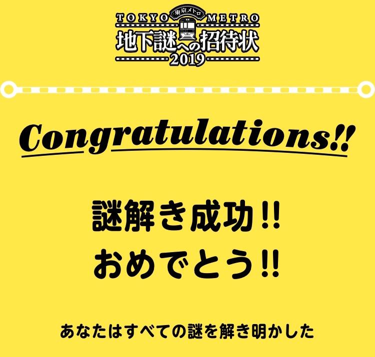 東京メトロ地下謎への招待状2019