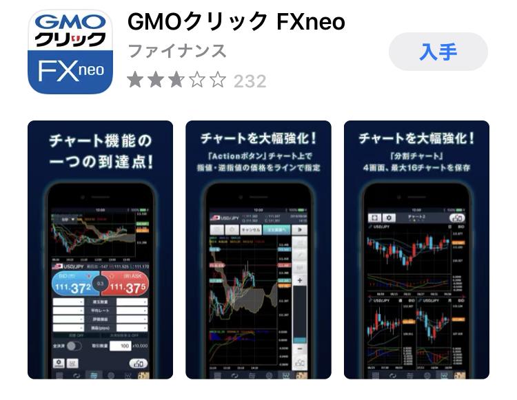 GMOクリックアプリ