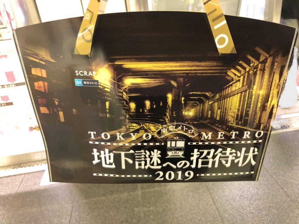 東京メトロ地下謎への招待状2019謎解きキット