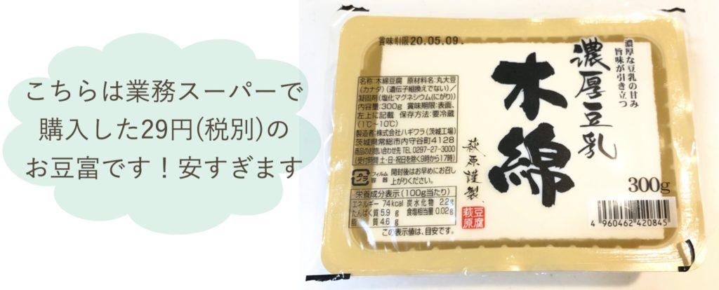 業務スーパー濃厚豆乳木綿豆腐