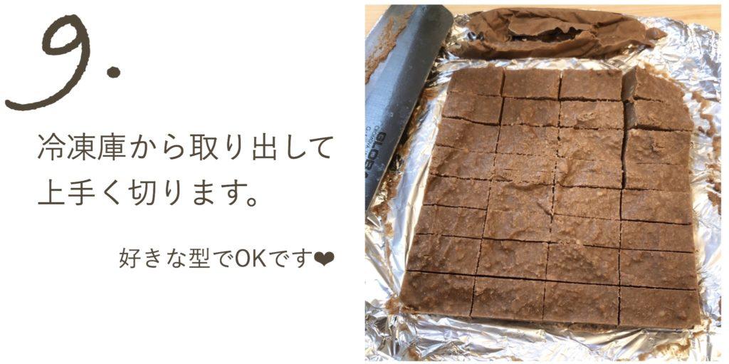 豆腐チョコレシピ