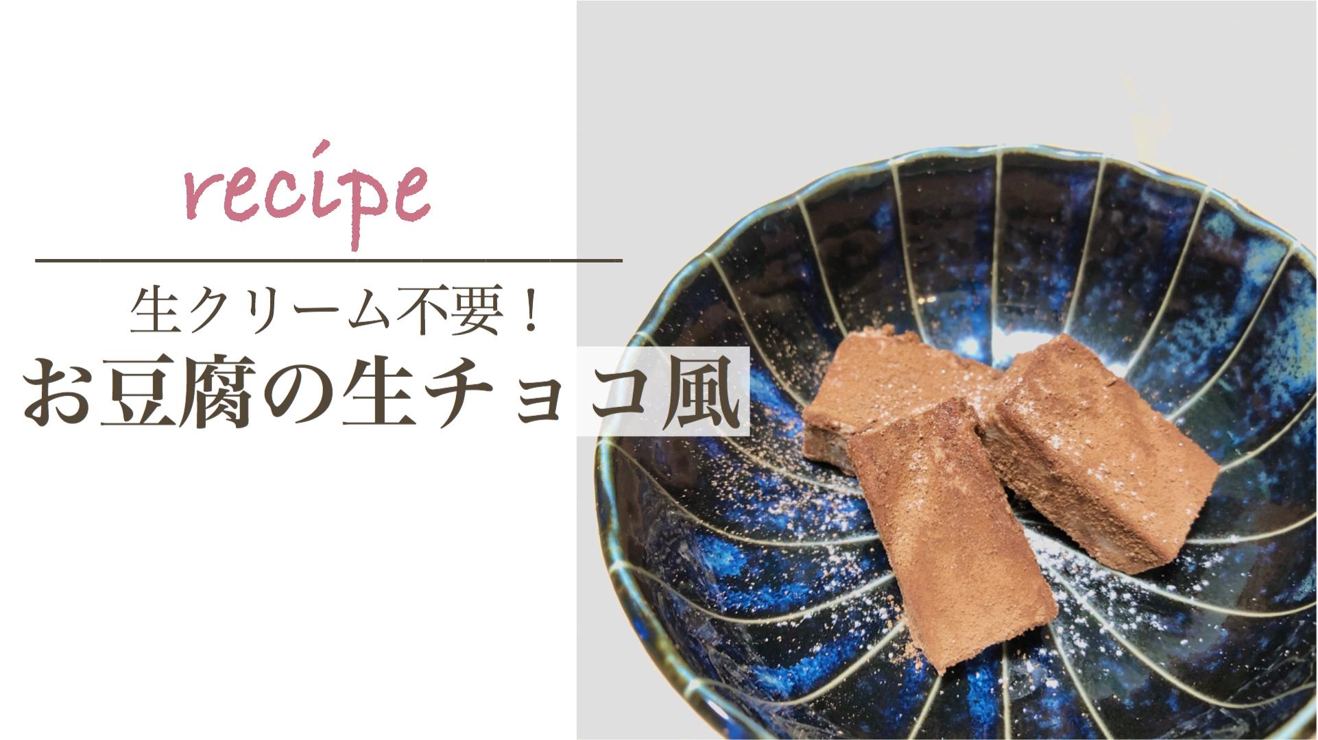 レシピ豆腐生チョコ