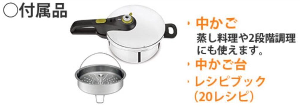 T-falティファール圧力鍋セキュアネオ3L片手鍋付属品