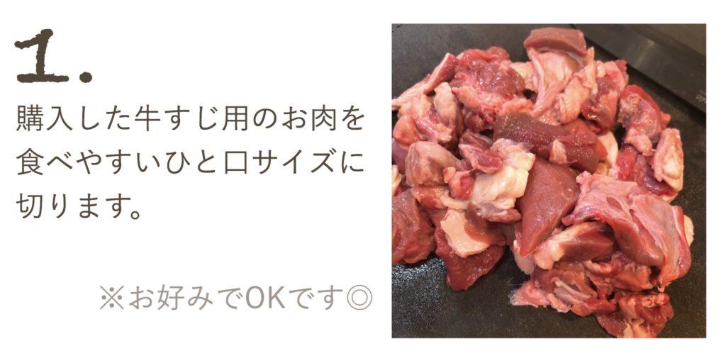 牛すじ煮込み作り方レシピ
