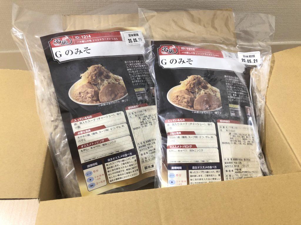 宅麺.com自宅で二郎系ラーメン
