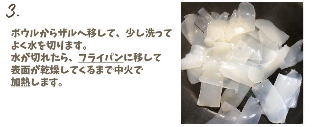 ふぐ刺し フグ刺し てっさ 白こんにゃく 白蒟蒻 作り方 レシピ
