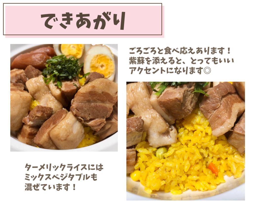 豚角煮丼レシピ作り方谷やん圧力鍋