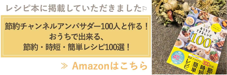 節約チャンネルアンバサダー100人と作る!おうちで出来る節約・時短・簡単レシピ100選レシピ本はピラフ