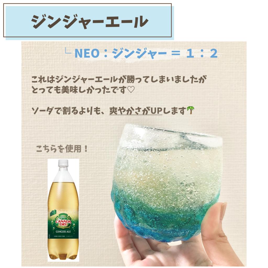 いいちこ iichiko NEO ネオ ハイボール ネオハイ 焼酎 割り方 飲み方 ジンジャーエール割り カナダドライ コカコーラ