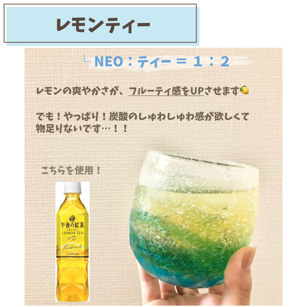 いいちこ iichiko NEO ネオ ハイボール ネオハイ 焼酎 割り方 飲み方 レモンティー割り 午後の紅茶