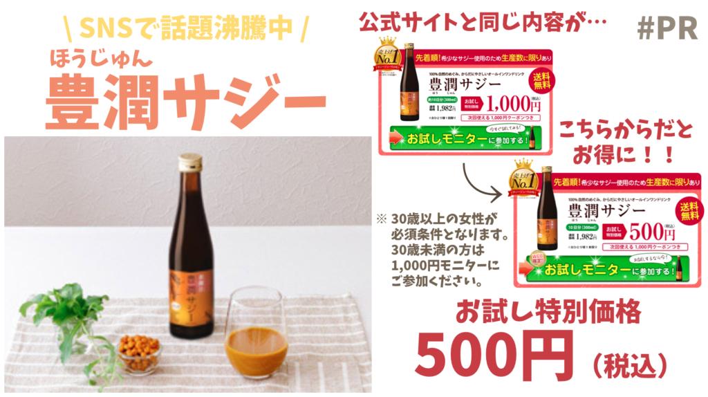フィネス FINESS 黄酸汁 豊潤サジー サジードリンク 1000円モニター 500円モニター お試しモニター 特別価格