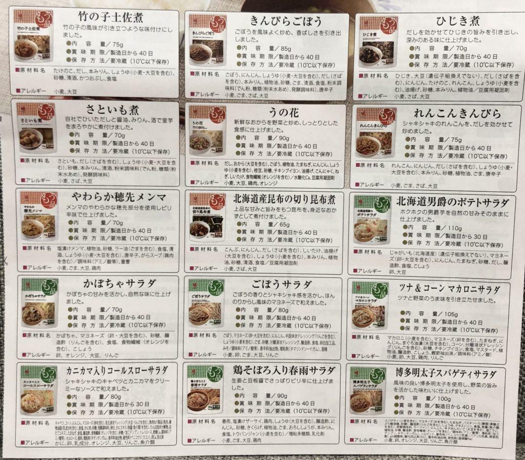 カネ吉 お惣菜おまかせセット 楽天市場 不定期開催 数量限定 中身 内容 売切御免 もう一品