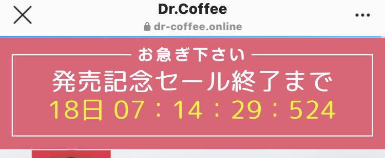 ドクターコーヒー ダイエットコーヒー Dr.coffee Dr.Coffee 重盛さと美 コーヒーダイエット チャコールコーヒー 炭コーヒー 発売記念セール