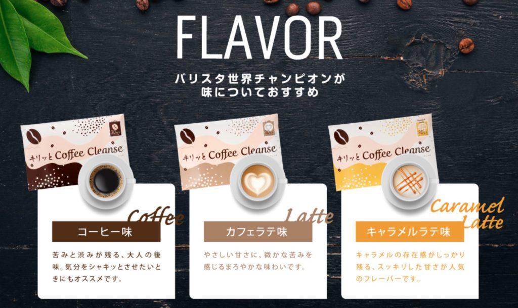 ドクターコーヒー ダイエットコーヒー Dr.coffee Dr.Coffee 重盛さと美 コーヒーダイエット チャコールコーヒー 炭コーヒー 味 フレーバー コーヒー味 カフェラテ味 キャラメルラテ味