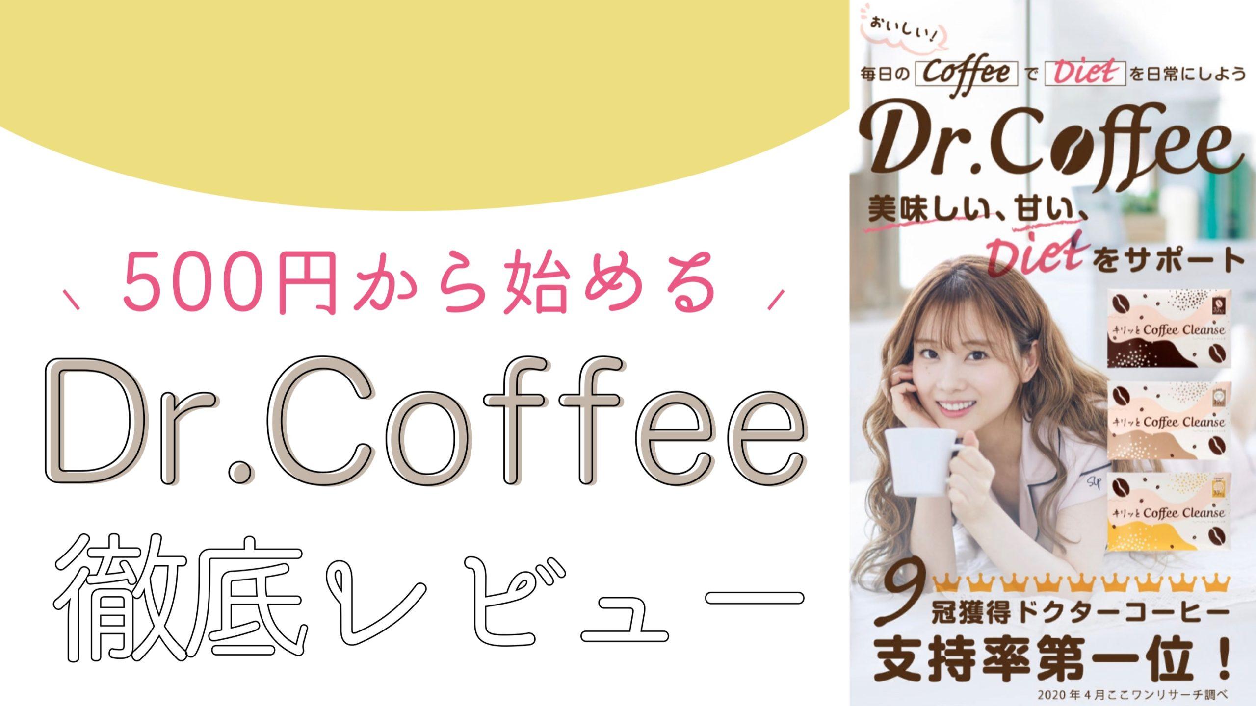 ドクターコーヒー Dr.Coffee 効果 ダイエット レビュー 評価
