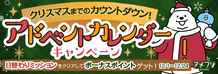 アメフリ amefri ポイントサイト クリスマスイベント アドベント アドベントカレンダー 日替わりミッション ボーナスポイント
