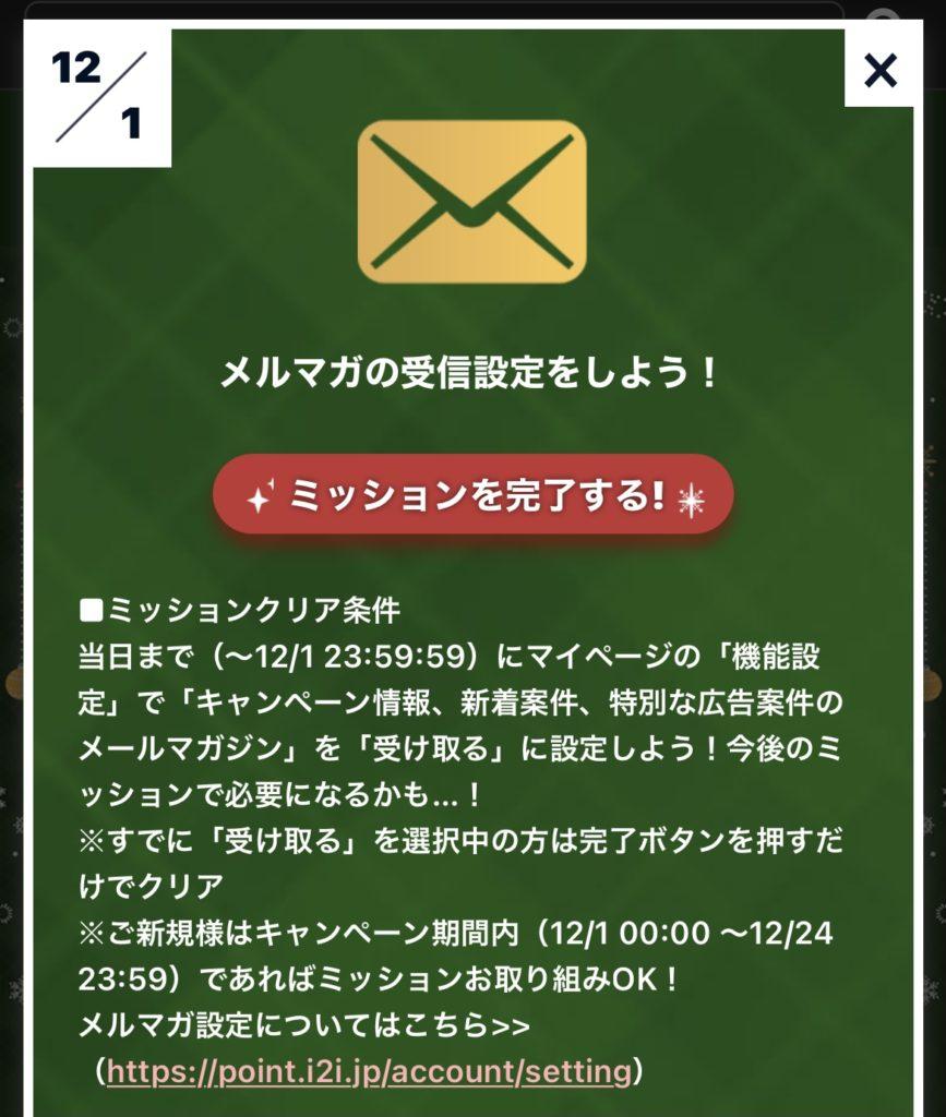アメフリ amefri ポイントサイト クリスマスイベント アドベント アドベントカレンダー 日替わりミッション ボーナスポイント メルマガの受信設定