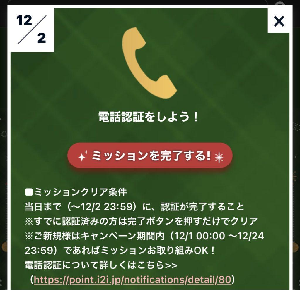 アメフリ amefri ポイントサイト クリスマスイベント アドベント アドベントカレンダー 日替わりミッション ボーナスポイント 電話認証