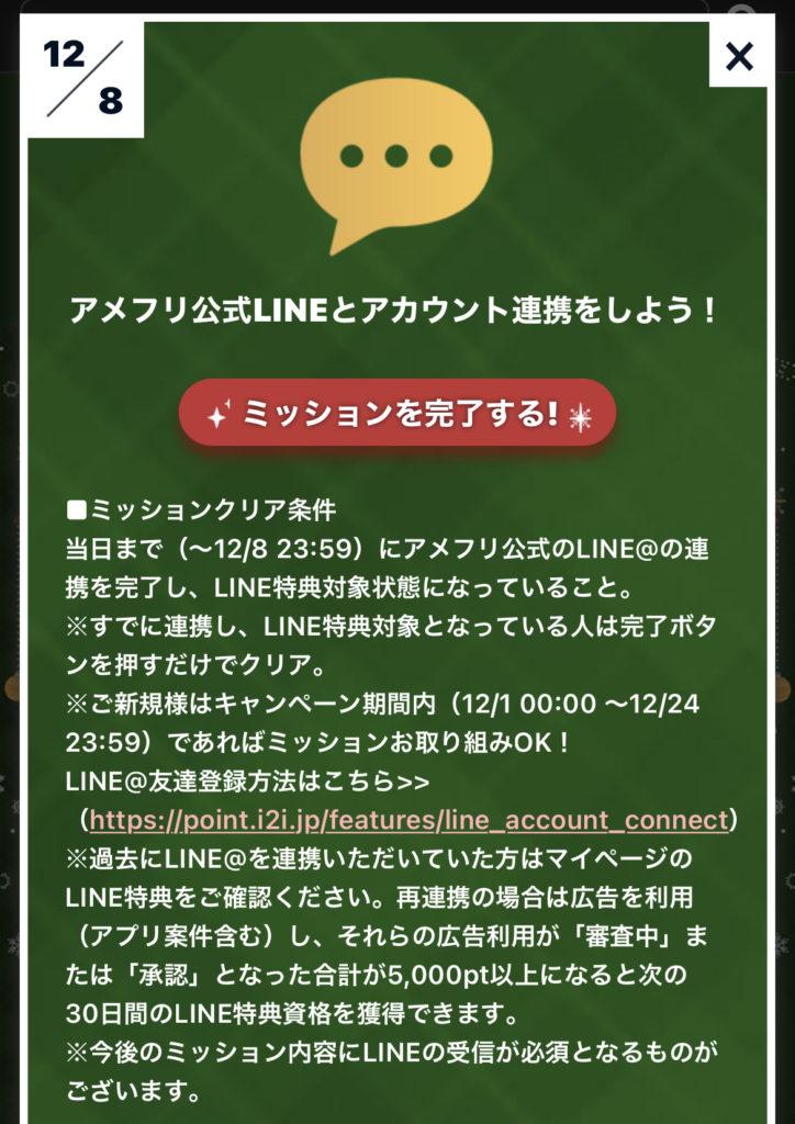 アメフリ amefri ポイントサイト クリスマスイベント アドベント アドベントカレンダー 日替わりミッション ボーナスポイント 公式LINE アカウント連携