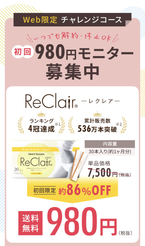レクレア reclair スマートエンザイム 生酵素ダイエット パイナップル WEB限定 チャレンジコース 980円モニター