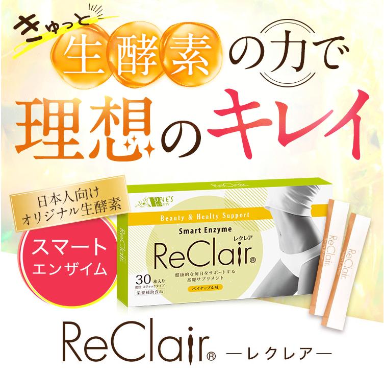 レクレア reclair スマートエンザイム 生酵素ダイエット パイナップル