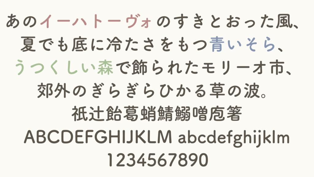 筑紫A丸ゴシック ゴシック体 かわいいフォント インスタ投稿 インスタグラム Instagram サムネイル作成 投稿作成