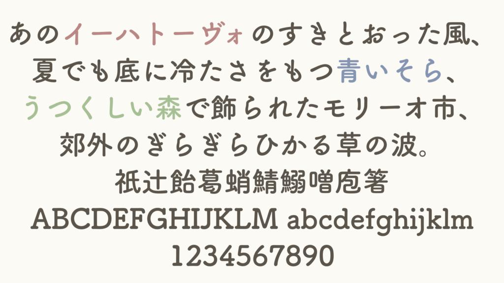 筑紫B丸ゴシック ゴシック体 かわいいフォント インスタ投稿 インスタグラム Instagram サムネイル作成 投稿作成