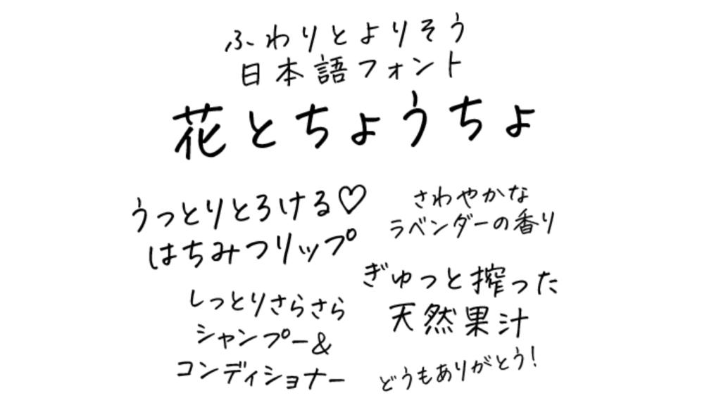 花とちょうちょ 手書き 手書き風  かわいいフォント インスタ投稿 インスタグラム Instagram サムネイル作成 投稿作成