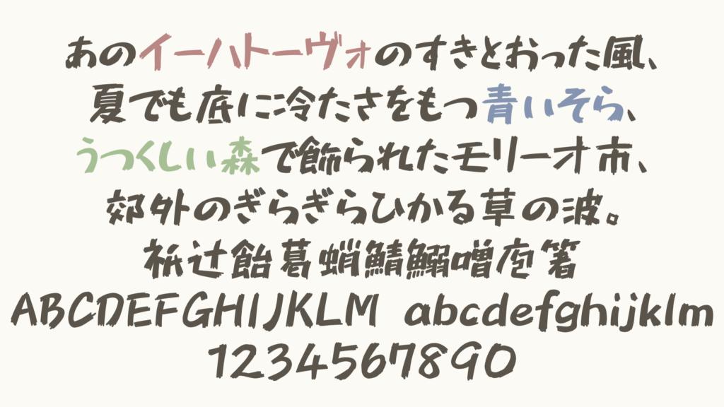 851チカラヅヨク マーカーフォント 手書き 無料フォント かわいいフォント インスタ投稿 インスタグラム Instagram サムネイル作成 投稿作成