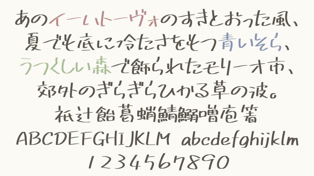 851マカポップ マーカーフォント 手書き 無料フォント かわいいフォント インスタ投稿 インスタグラム Instagram サムネイル作成 投稿作成