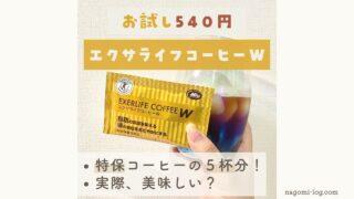 エクサライフコーヒーW 特保コーヒー トクホ 機能性健康食品 糖 脂肪 お試し 500円 540円 モニター 買切り 648円 5杯 食物繊維