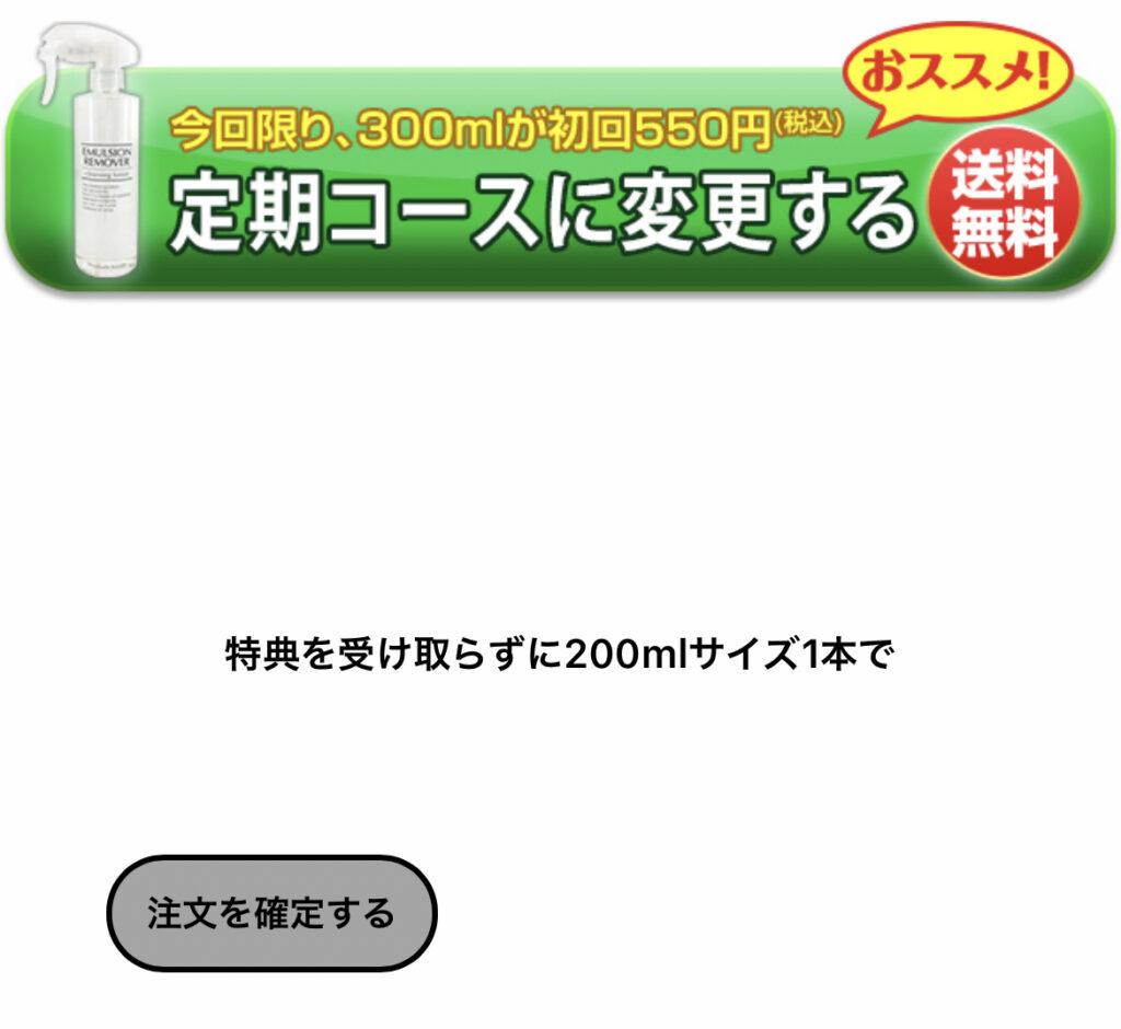 エマルジョンリムーバー emulsionremover えまるじょんりむーばー emarujyonrimu-ba- 公式サイト 購入方法 定期購入 定期コース 550円 300ml 990円 半額 200ml 買い切り サンプル お試し 初回価格 特別定期