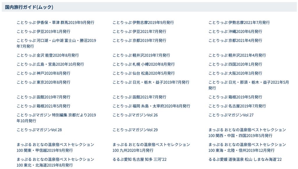 楽天マガジン ことりっぷ るるぶ 雑誌 ムック本 読み放題 rakutenmagajin 楽天ポイント 旅行 ガイドブック ライフメディア ポイントサイト 初月無料 31日 お試し