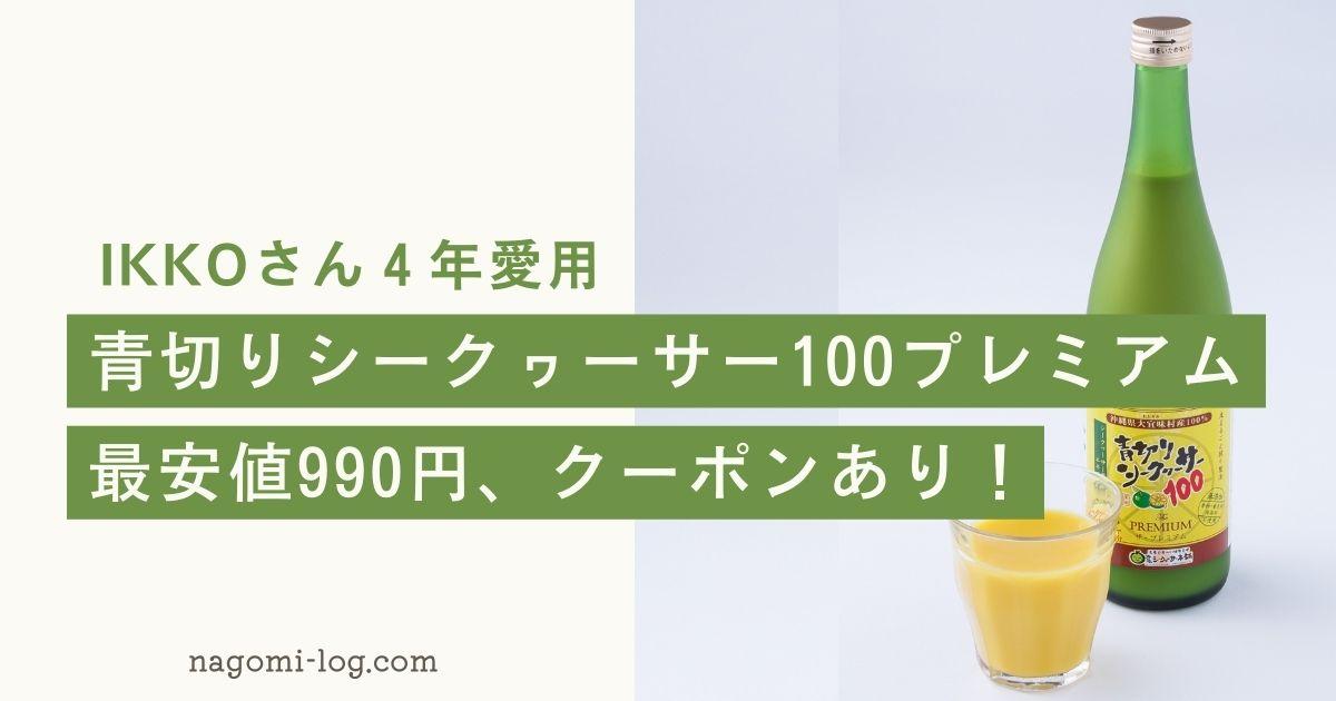 青切りシークヮーサー100プレミアム シークワーサー シークワサー IKKO愛用 990円 モニター価格 定期便 定期購入 クーポンコード 500円 2970円 半額 最安値