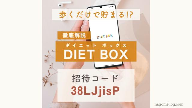 ダイエットボックス DIETBOX ダイエットBOX だいえっとぼっくす 歩くだけ アプリ 北海道 ポイント貯まる ポイ活 歩数アプリ 招待コード 紹介 ポイント 歩くだけ 健康維持