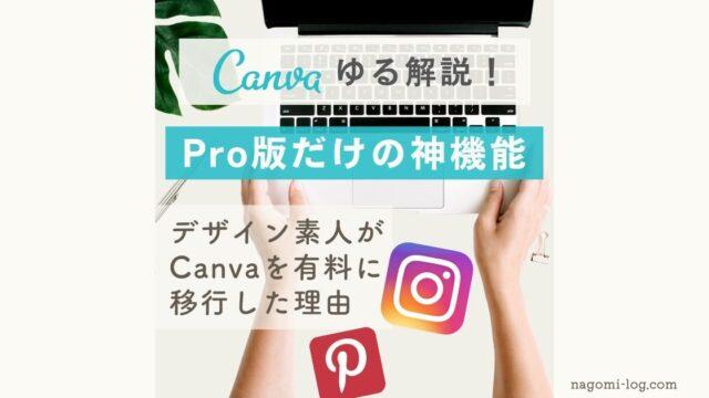 canvapro キャンバプロ 有料版 無料版 課金 画像編集 ツール