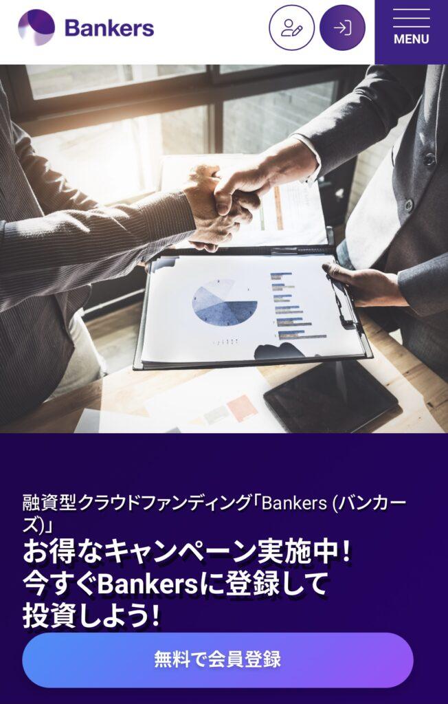 バンカーズ Bankers ばんかーず  融資型クラウドファンディング クラファン 投資家登録 会員仮登録 会員本登録 アマギフ Amazonギフト券 2000円 キャンペーン リニューアル