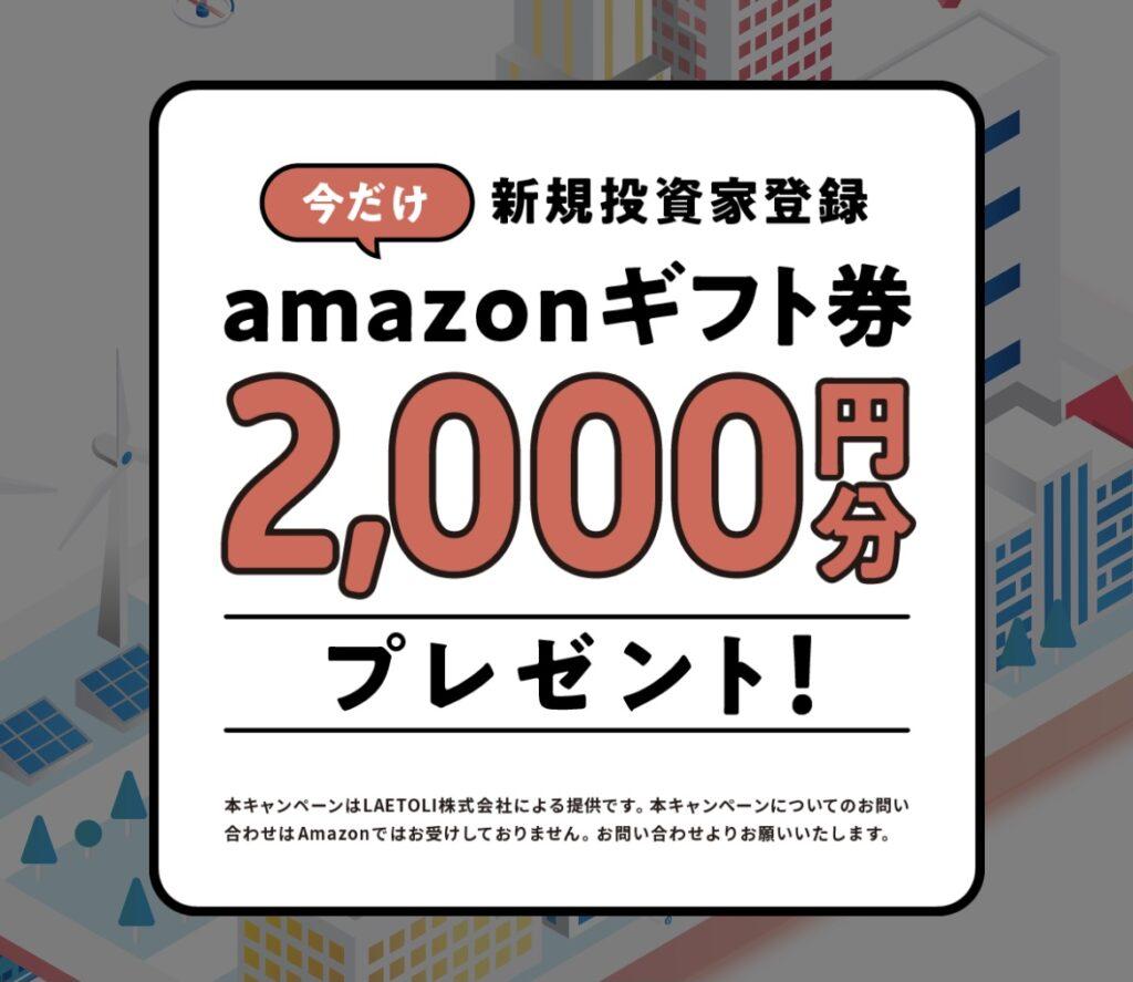 COZUCHI コズチ こずち WARASHIBE ワラシベ わらしべ 不動産クラウドファンディング クラファン 投資家登録 手順 やり方 キャンペーン リリース記念 アマギフ Amazonギフト券 2000円